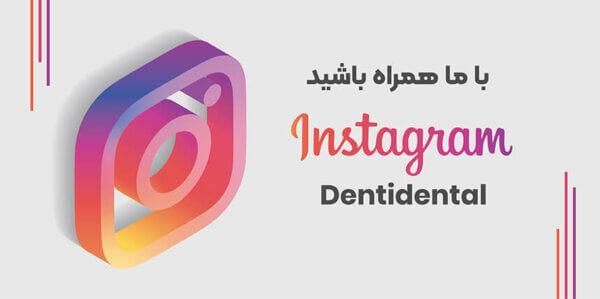 اینستاگرام دنتی دنتال